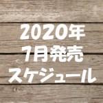 2020年7月発売【雑誌付録】