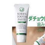 美ST ビスト 2020年 10月号 【付録】 ダチョウ抗体入り 歯みがき粉(25g)
