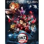 週刊少年ジャンプ (45) 10/26 号【付録】 『鬼滅の刃』劇場版公開記念スペシャルポスター
