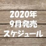 2020年9月発売【雑誌付録】