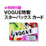 VOGUE JAPAN ヴォーグ ジャパン 2020年 12月号 【付録】  VOGUE特製 スターバックスカード