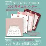 <予告> MORE モア 2021年 1月号 通常版 【付録】 ジェラートピケ卓上カレンダー、別冊付録 2021年 占い&開運BOOK 全36P