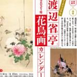 <予告> サライ 2020年 12月号 【付録】 渡辺省亭  2021年 花鳥画カレンダー