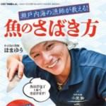 田舎暮らしの本 2020年 11月号 【付録】 別冊付録「瀬戸内海の漁師が教える! 魚のさばき方」