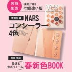 <予告> 美的 BITEKI 2021年 2月号 付録違い版 【付録】 NARS コンシーラー 4色、別冊 春新色BOOK