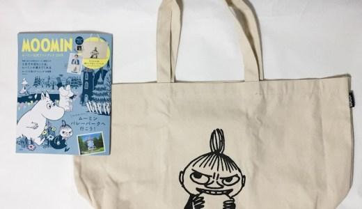 MOOMIN ムーミン公式ファンブック 2019《付録》リトルミイの超ビッグなトートバッグ【購入開封レビュー】