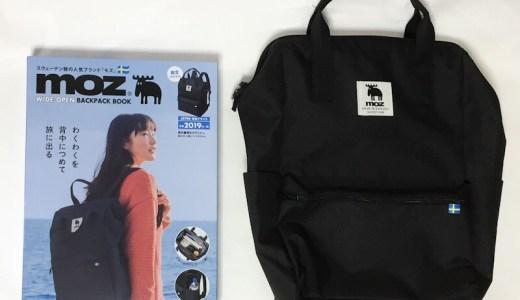 moz WIDE-OPEN BACKPACK BOOK《付録》ワイドオープンバックパック【開封購入レビュー】