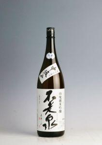 山廃仕込 純米吟醸 中汲み 無濾過生原酒