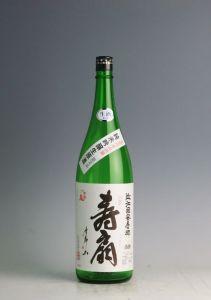 寿扇 純米吟醸 無濾過生原酒
