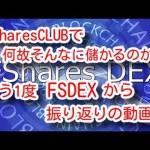 【FShares】FSharesCLUBで何故そんなにも稼げるのか⁉️もう1度、FSDEXから振り返り動画❗️ FShares FSDEX 暗号通貨