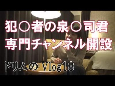 泉忠司君専用チャンネル開設のお知らせ/ドリムのVlog#18