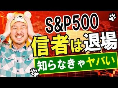 【知らないと危険】S&P500の信者は次の金融ショックで退場する!!