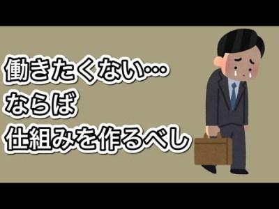不労所得を1万円以下で作る方法。働きたくないなら仕組みを作るべし