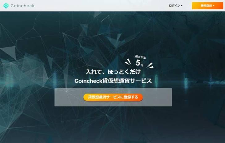 コインチェック画面4