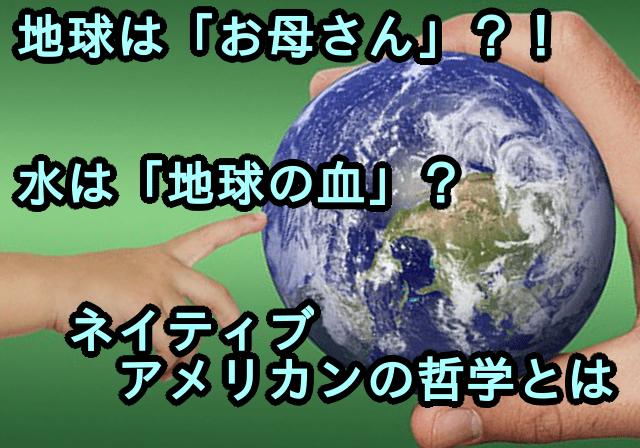 母なる地球?水はお母さんの血?インディアンの哲学を紹介