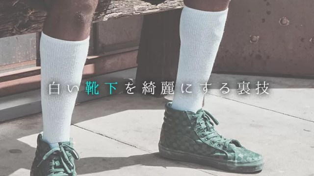 白い靴下を綺麗にする裏技