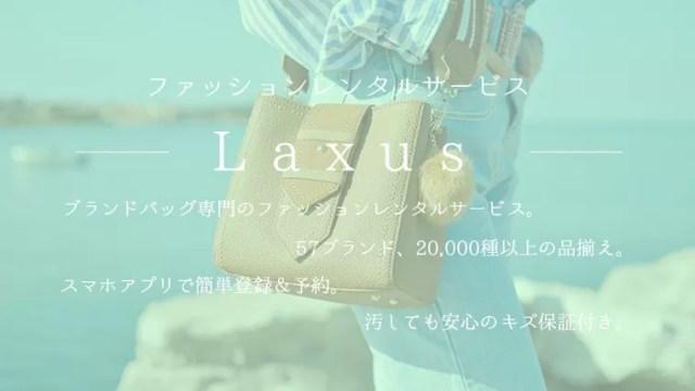 ラクサス - サムネイル