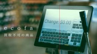 ecofa(エコファ)の買取不可の商品