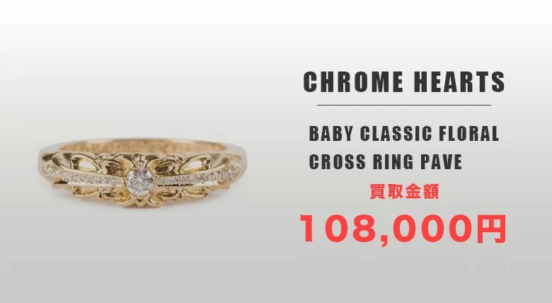 CHROME HEARTS-BABY CLASSIC FLORAL CROSS RING PAVE