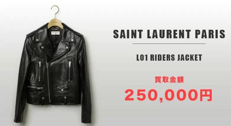 SAINT LAURENT PARIS-L01 RIDERS JACKET