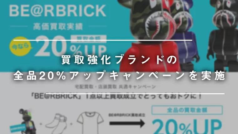 キャンペーン-買取強化ブランド