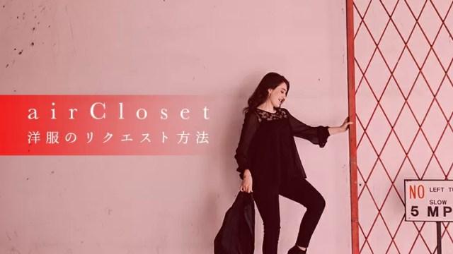 エアークローゼット 洋服のリクエスト方法