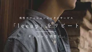 leeap-サムネイル
