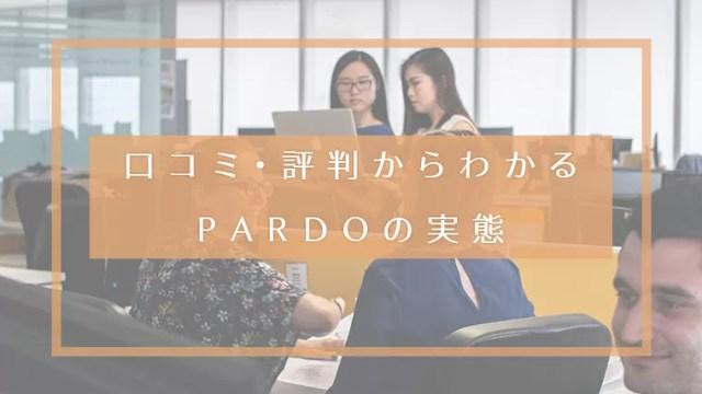 口コミ・評判からわかる PARDOの実態