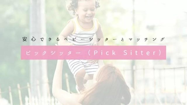 ピックシッター(Pick Sitter)のサムネイル