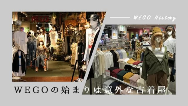 WEGOの始まりは古着屋