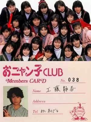 おニャン子クラブの工藤静香