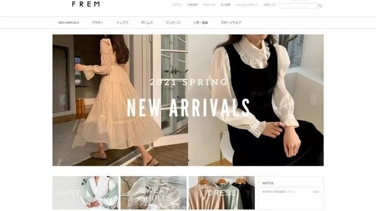 FREM(フレム)韓国ファッション通販サイト