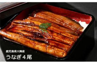 鹿児島県大隅産うなぎ蒲焼4尾(600g)