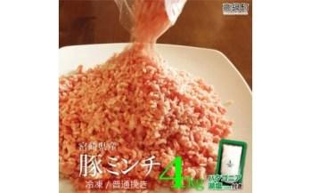 <宮崎産豚ミンチ4kg+塩>2か月以内に順次出荷