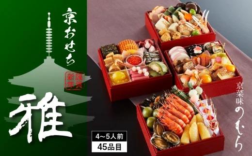 京都伏見〈京菜味のむら〉おせち雅《四段重》約4~5人前 イメージ