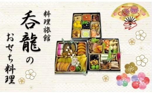 料理旅館呑龍のおせち料理(三段重)  イメージ