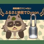 Dyson(ダイソン)のドライヤーと空気洗浄機つきファンヒーターの還元率まとめ