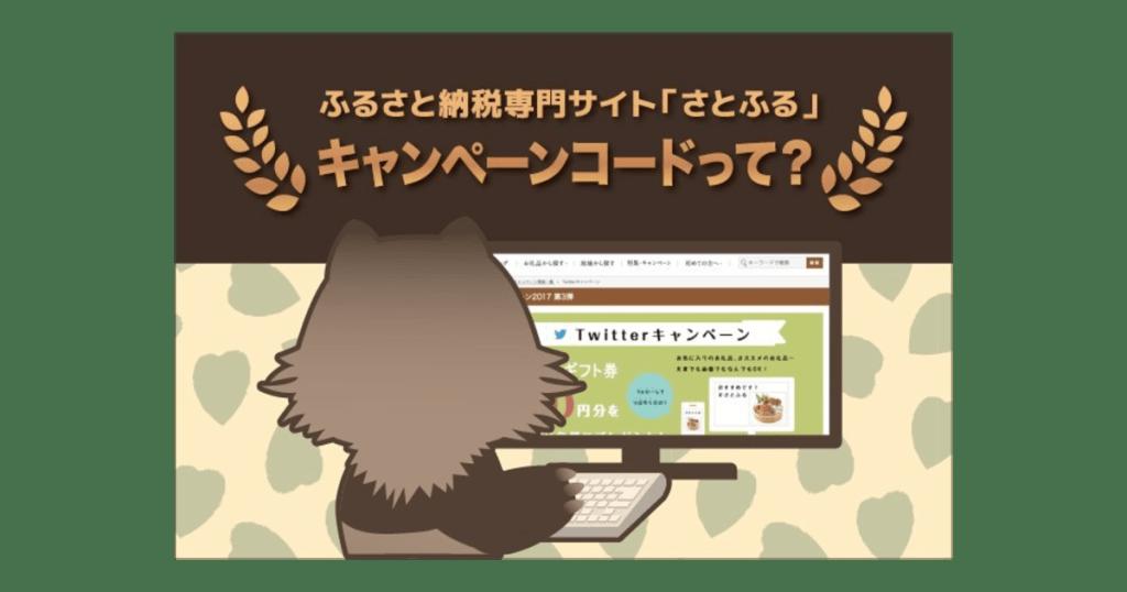 ふるさと チョイス キャンペーン コード