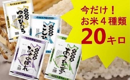 茨城県のお米4種食べくらべ20kgセット  イメージ