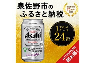 高還元率自治体ランキング:大阪府泉佐野市のアサヒスーパードライビール