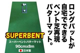 ゴルフ練習用・SUPER-BENTパターマット90cm×8mと練習用具