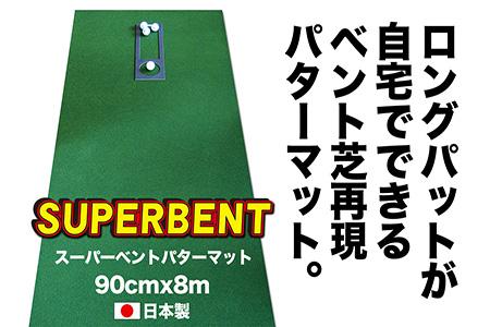 ゴルフ練習用・SUPER-BENTパターマット90cm×8mと練習用具 イメージ