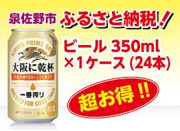 キリン一番搾り生ビール 350ml 24本 イメージ