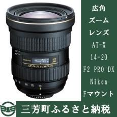 ニコン 広角ズームレンズ AT-X 14-20 F2 PRO DX(Nikon Fマウント)