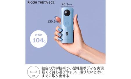 RICOH リコー 360度 カメラ THETA SC2 ブルー イメージ