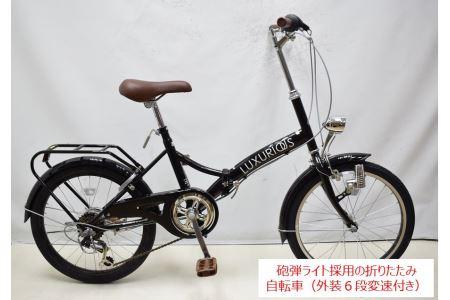 ラグジュリアス206折りたたみ自転車(ブラック) イメージ