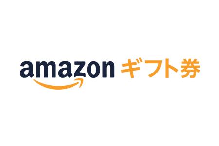 Amazon ギフト券 イメージ