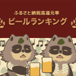 【2021年版】コスパ最強!ふるさと納税ビール還元率ランキング15選