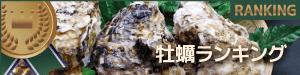 かき 牡蠣 ランキング