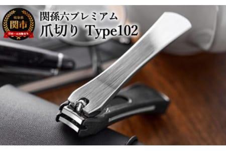 関孫六 爪切り type102 イメージ